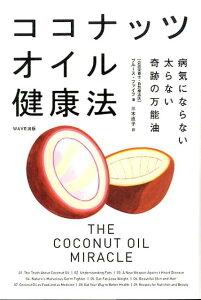ココナッツオイル健康法 病気にならない太らない奇跡の万能油 [ ブルース・ファイフ ]