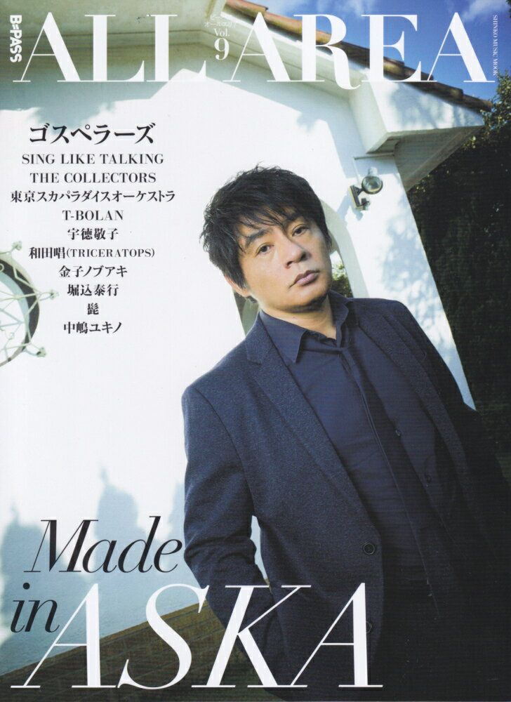 B-PASS ALL AREA(Vol.9) ASKA/ゴスペラーズ/SING LIKE TALKING/ (SHINKO MUSIC MOOK) [ B-PASS編集部 ]