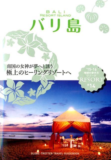 地球の歩き方リゾート(R 14 '15-16) バリ島 [ ダイヤモンド・ビッグ社 ]