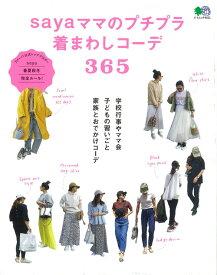 sayaママのプチプラ着まわしコーデ365 (エイムック)