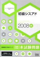 初級シスアド「徹底解説」本試験問題(2008秋)