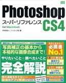 Photoshop CS4スーパーリファレンス(For Macintosh)