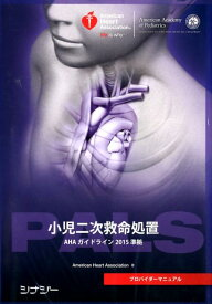 PALS(小児二次救命措置)プロバイダーマニュアル AHAガイドライン2015準拠 [ アメリカ心臓協会 ]