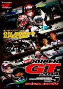 SUPER GT 2014 オンボードスペシャル