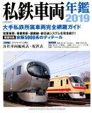私鉄車両年鑑(2019)