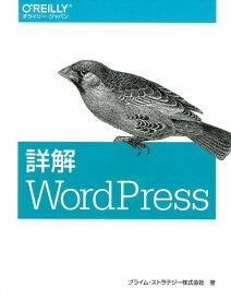 詳解WordPress [ プライム・ストラテジー株式会社 ]