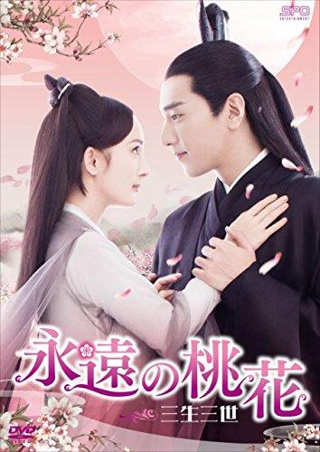 永遠の桃花〜三生三世〜 DVD-BOX1 [ ヤン・ミー[楊冪] ]