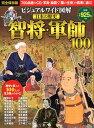 ビジュアルワイド図解日本の歴史智将・軍師100 [ 入澤宣幸 ]