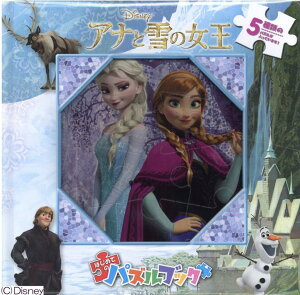 Disneyアナと雪の女王 ([バラエティ] ディズニーはじめてのパズルブック)
