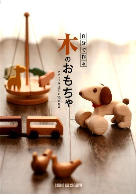 自分で作る木のおもちゃ ナチュラルで美しい15の作品