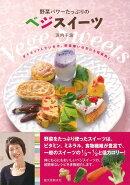 【バーゲン本】野菜パワーたっぷりのベジスイーツ