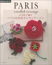 かぎ針で編むパリのお花屋さんのコサージュ