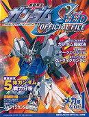 機動戦士ガンダムseed official file(メカ編 vol.1)