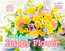 幸せを呼び込む Happy Flower Calendar 2020