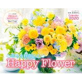 幸せを呼び込むHappy Flower Calendar(2020) ([カレンダー])