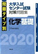 問題タイプ別大学入試センター試験対策問題集化学基礎(2020)