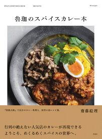 魯珈のスパイスカレー本 [ 齋藤絵理 ]