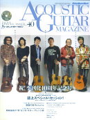Acoustic guitar magazine(volume 40) [楽譜]