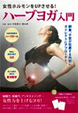 女性ホルモンをUpさせる!ハーブヨガ入門☆(DVD)☆