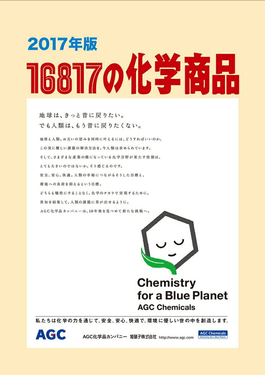 16817の化学商品 [ 化学工業日報社 ]