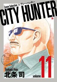 CITY HUNTER(11) (ゼノンセレクション) [ 北条司 ]