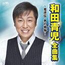 和田青児 全曲集 〜竜虎伝・男の懺悔〜