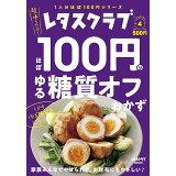 ほぼ100円のゆる糖質オフおかず (レタスクラブMOOK 1人分ほぼ100円シリーズ)