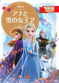 アナと雪の女王2 (ディズニーゴールド絵本) [ 小宮山 みのり ]