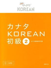 カナタKOREAN初級(2) [ カナタ韓国語学院 ]