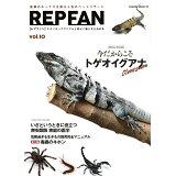 REPFAN(vol.10) 今だからこそドゲオイグアナ (SAKURA MOOK)
