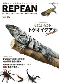 REP FAN Vol.10 (SAKURA MOOK)