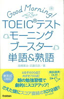 【バーゲン本】TOEICテストモーニングブースター単語&熟語