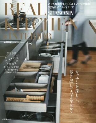 REAL KITCHEN&INTERIOR(SEASON 4) (小学館SJムック) [ 本間美紀 ]