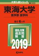 東海大学(医学部〈医学科〉)(2019)