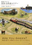 鉄道でめぐる英国・自然派ホリデー
