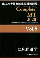 臨床検査技師国家試験解説集 Complete+MT 2020 Vol.5 臨床血液学