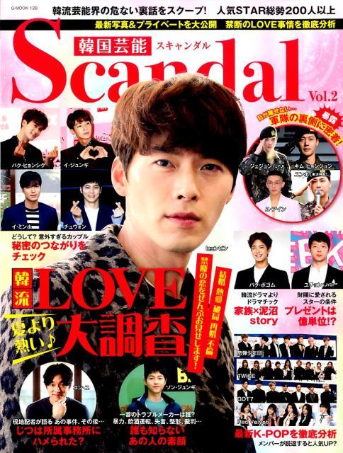 韓国芸能Scandal(vol.2) 最新スキャンダルを大追跡! (G-MOOK)