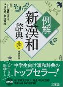 例解新漢和辞典第4版 増補新装