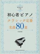 音名カナつき初心者ピアノクラシック定番・名曲80選改訂版