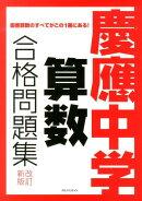 慶應中学算数合格問題集改訂新版