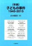「年表」子どもの事件1945-2015