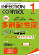 INFECTION CONTROL(2019 1(第28巻1号))