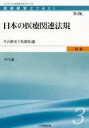 日本の医療関連法規第4版