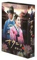 オクニョ 運命の女(ひと)DVD-BOX V