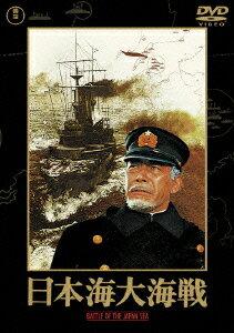 日本海大海戦 [ 三船敏郎 ]