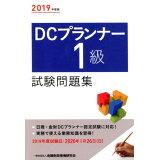DCプランナー1級試験問題集(2019年度版)