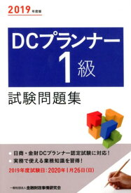 DCプランナー1級試験問題集(2019年度版) [ 金融財政事情研究会検定センター ]