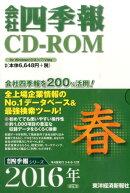 W>会社四季報CD-ROM春号(2016年2集)