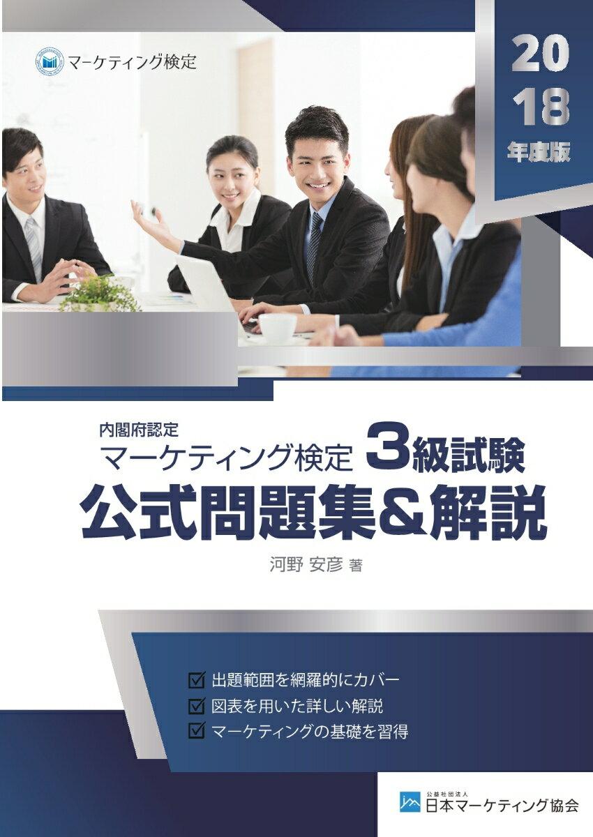 【POD】マーケティング検定 3級試験 公式問題集&解説 [ 河野 安彦 ]