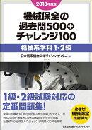 2018年度版 機械保全の過去問500+チャレンジ100[機械系・学科1・2級] 2018